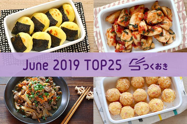 2019年6月の人気作り置き・常備菜のレシピ