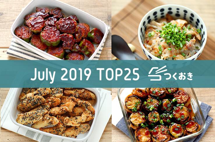 2019年7月の人気レシピ