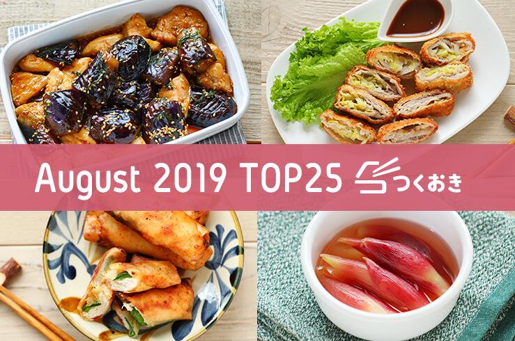 2019年8月の人気レシピ