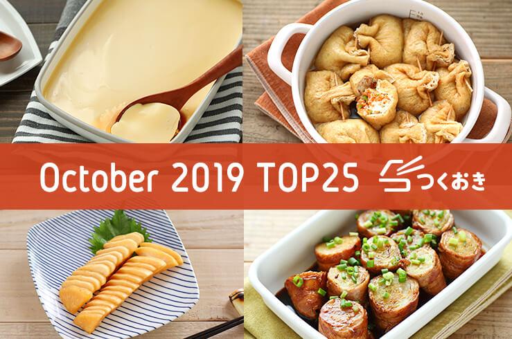 2019年10月の人気レシピ