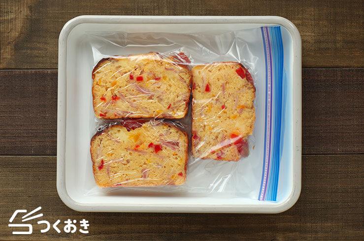 パプリカとチーズのケークサレの冷凍写真