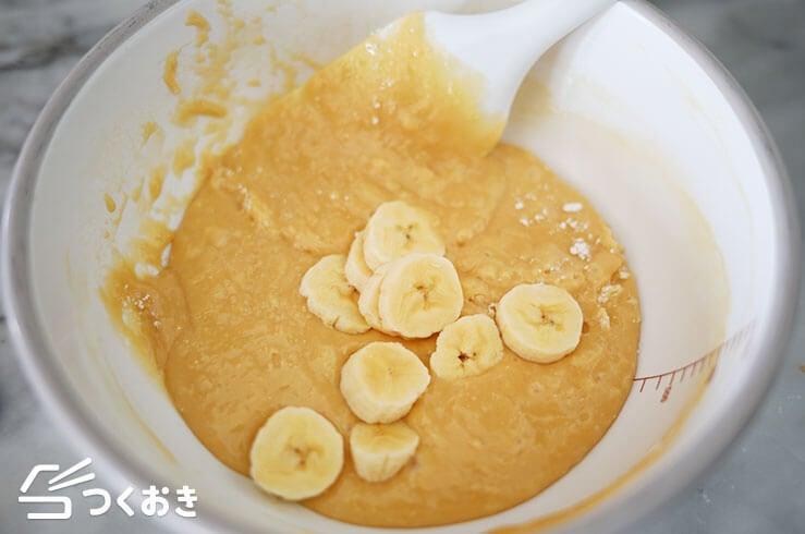 バナナパウンドケーキの手順写真その1