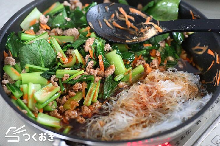 小松菜のチャプチェの手順写真その1