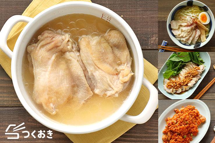 ゆで鶏と、出汁も活用したアレンジ3品の料理写真