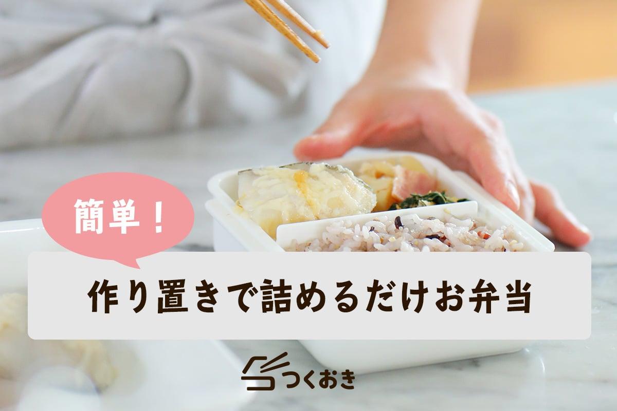 【特集】簡単!作り置きで詰めるだけお弁当のアイキャッチ画像