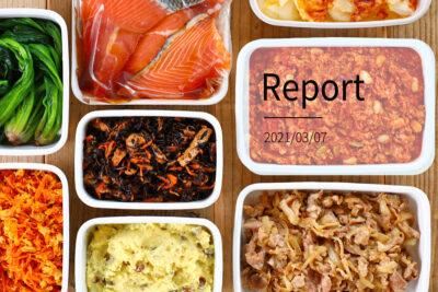 短時間でバリエーション豊かな9品。週末まとめて作り置きレポート(2021/03/07)
