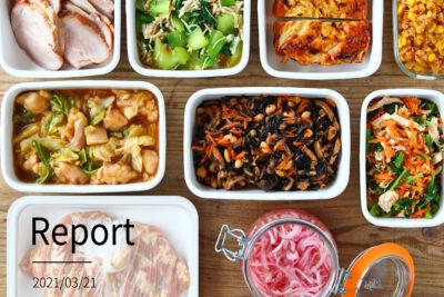 簡単メインとヘルシーな副菜で9品。週末まとめて作り置きレポート(2021/03/21)