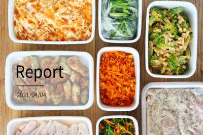 激安食材で定番おかず8品。週末まとめて作り置きレポート(2021/04/04)
