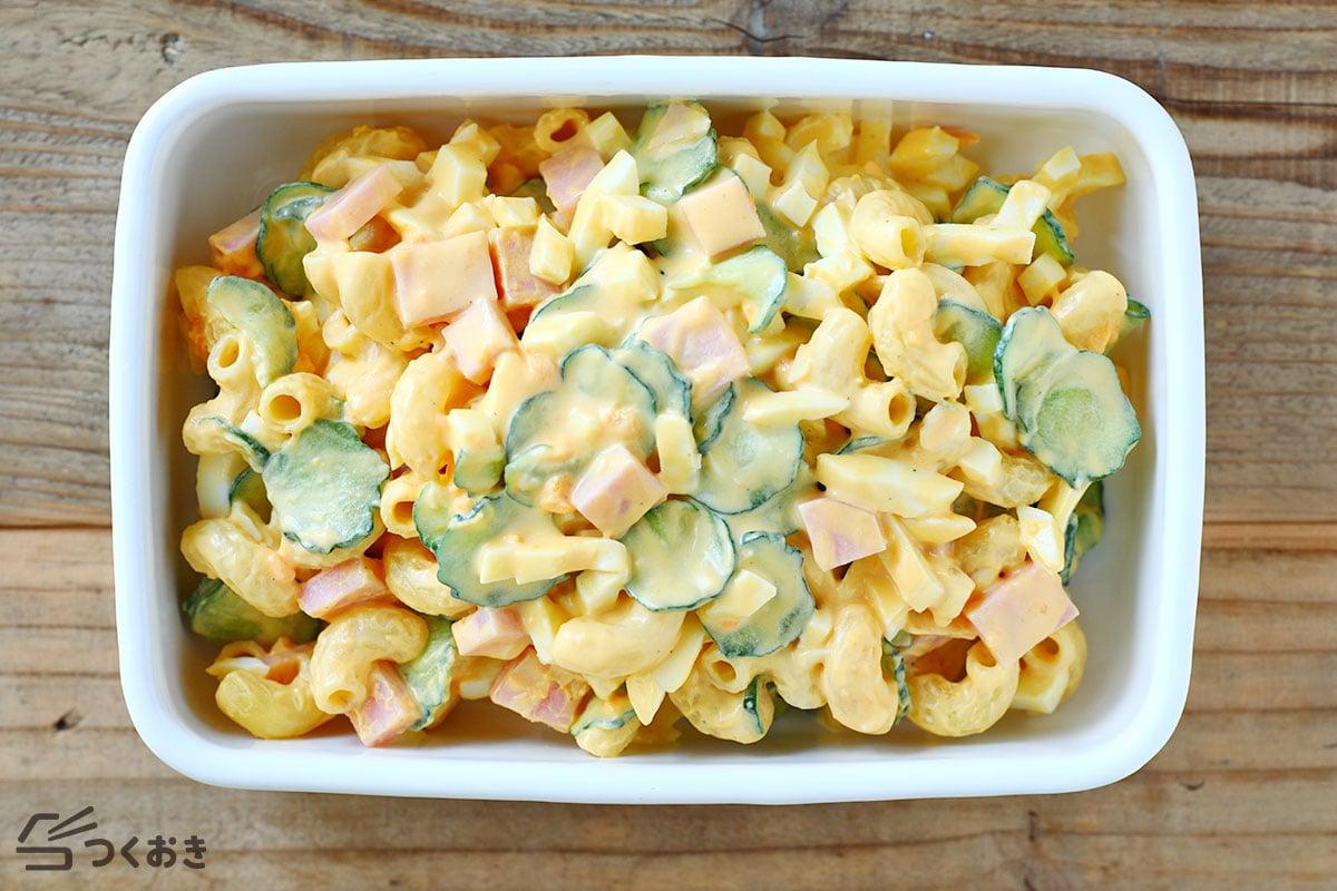 きゅうりと卵のマカロニサラダの冷蔵保存写真