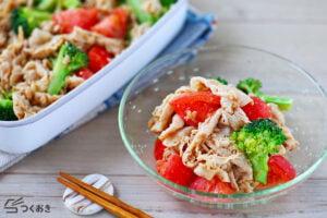 トマトとブロッコリーの豚しゃぶサラダの写真