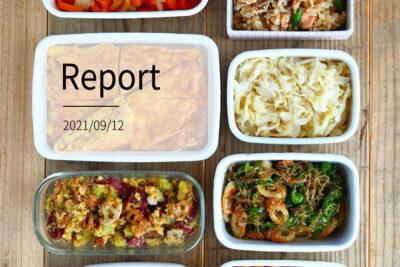 いろいろな味を楽しめる8品 週末まとめて作り置きレポート(2021/09/12)