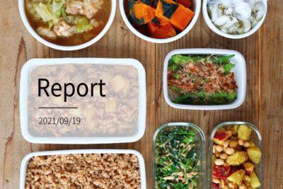 ごはんがすすむ8品 週末まとめて作り置きレポート(2021/09/19)