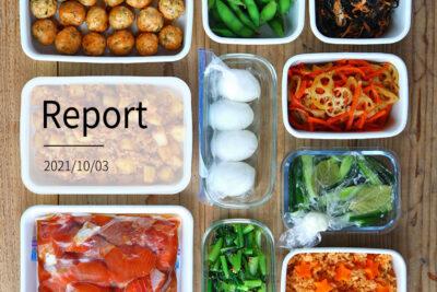 お弁当に使いやすい10品 週末まとめて作り置きレポート(2021/10/03)