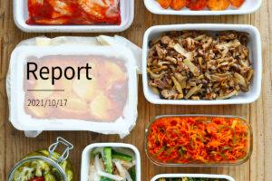 創作レシピで8品 週末まとめて作り置きレポート(2021/10/17)の写真