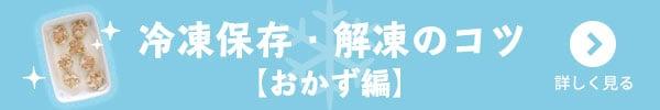 冷凍保存・解凍のコツ【おかず編】