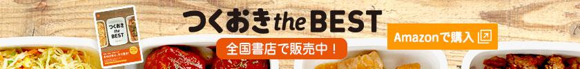 つくおきtheBEST-Amazonページ