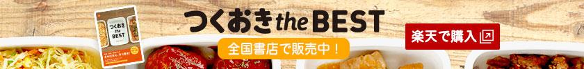 つくおきtheBEST-楽天ページ