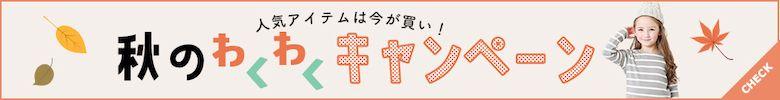 デビロックストア - 秋のわくわくキャンペーン開催中!