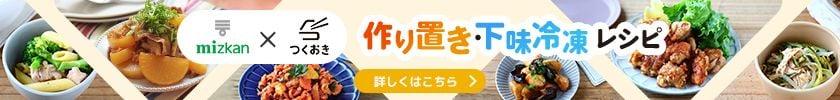 211020_tsukuoki_collab